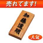 美しい木目 銘木いちい表札(浮き彫り) i21088u 職人手作りの木彫り表札 ひょうさつ お好きな書体が選べるオーダーメイド表札 通販