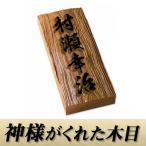 神様がくれた木目 高級一位表札(浮き彫り) i21088u 風水に良いと言われる木製の表札(ひょうさつ) 書体が選べるオーダーメイド 通販
