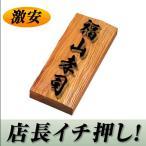 高級銘木いちい表札 i21088u 美しい木目を生かした木の表札 風水的にも良いとされる縁起物 イチイ ひょうさつ 通販 看板としても