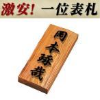 銘木一位表札(文字浮き彫り) i21088u 高級イチイの木彫り表札(ひょうさつ)  玄関に取り付け 店舗の看板としても ネームプレート