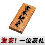 銘木いちい木製表札(浮き彫り) i21088u オーダーメイド 職人手作りの木彫り表札 ひょうさつ デザインサンプル確認可能 看板にも