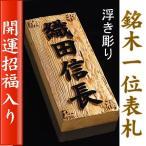 ショッピング木製 開運招福 浮き彫り表札 高級銘木イチイ一位高級木製表札i21088u-k 木 手彫りデザインオーダーメイド いちい表札 オンコ