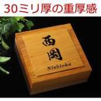 たっぷり30mm厚 木製表札 イチイの銘木表札 i30-150 高級感のある一位の木製デザイン表札