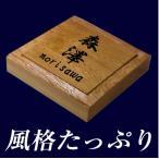 ショッピング木製 風格たっぷりの銘木イチイ表札 i30-150 30mm厚 風水にも良いといわれる木の表札 デザイン ひょうさつ ヒョウサツ 一位(いちい) 通販