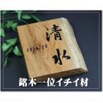 表札 木 高級銘木イチイ一位高級耳付き木製表札 i30-180m 自然のいちいの木の良さ満天