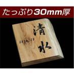 たっぷり30mm厚 高級銘木イチイ一位耳付き木製表札 i30-180m 風水的にも良いといわれる 木の表札(ひょうさつ・ヒョウサツ)