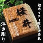 【浮き彫り】耳付き 高級銘木イチイ一位 木製表札 i30-180u-m オンコ表札 フォント書体が選べるオーダーメイドの木の表札