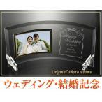 結婚記念 ウェディングフォトフレーム 名入れ写真立てph-01 結婚祝い ウェルカムボードやプレゼントにも 彫刻デザイン