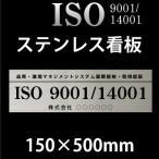 ISO ステンレス看板 ISO9001/14001 stt500150iso2 黒文字限定 会社看板 品質・環境マネジメントシステム国際規格・取得認証