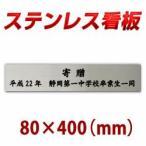 ステンレス看板 サインプレート 80×400 美しい文字色の表札 寄贈表記や社名や店名など 80×400 (かんばん)(ひょうさつ)stt40080