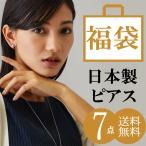ショッピング日本製 福袋 ピアス 8点入り レディース 日本製 アウトレット 簡易便送料無料 HUK-PI