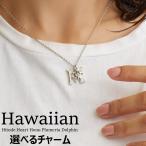 ネックレス ハワイアン イニシャル  夏  HAWAI  アクセ 簡易便送料無料 HW-IN1