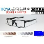 OAKLEY オークリー OX8107-0453-SUN 【調光セット HOYA サンテック調光 伊達加工済 サングラス】 眼鏡 メガネ フレーム TRIM PLANE トリムプレーン 度付可