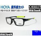 OAKLEY オークリー OX8117-0250-DATE 伊達加工済 UVカットレンズ付き 眼鏡 メガネ フレーム Crosslink High Power クロスリンクハイパワー 度付可
