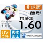 伊藤光学 度付きミラーレンズ 薄型 非球面1.60レンズ  カラー選択可 UV、超撥水加工付 (2枚価格) レンズ交換のみでもOK