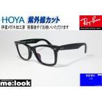 RayBan レイバン 伊達加工 UVカットレンズ付き 眼鏡 メガネ フレーム RB2140F-BK-DATE 52サイズ 度付可 ブラック ASIAN FIT