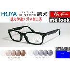 RayBan レイバン 【調光セット HOYA サンテック調光 伊達加工済】 眼鏡 メガネ フレーム RB5017A-2000-52 RX5017A-2000-52