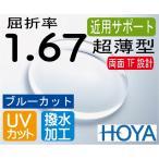 HOYA 近用サポート超薄型レンズ 違和感の少ない両面TF設計 ブルーカット スマホ老眼予防 屈折率1.67 超撥水加工+UVカット(2枚価格)
