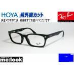 RayBan レイバン 眼鏡 メガネ フレーム 伊達加工付 RX5017A-2000-52 ブラック RB5017A-2000 ドラゴンアッシュ 降谷建志モデル レディース メンズ