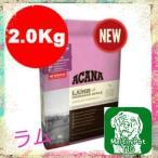 アカナ ドッグフード シングル グラスフェッドラム 全犬種・全年齢対象 低アレルギーフード 2kg 1袋 アカナファミリージャパン