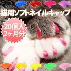 猫用ソフトネイルキャップ(ネイルカバー)20個セット(専用接着剤&説明書付き)  XS〜Lサイズレビューを書いてメール便送料無料