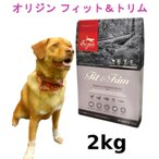Yahoo!メルティンポット【新商品】オリジン フィット&トリム 2kg お取り寄せ