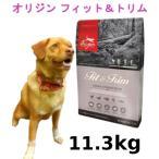 Yahoo!メルティンポット【新商品】オリジン フィット&トリム 11.3kg お取り寄せ