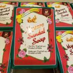 インド製石鹸 マイソール サンダルソープ 75g 高純度白檀油配合 使用推奨期限 2021年2月