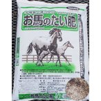 バラの冬の寒肥におすすめ!お馬の堆肥 サラブレッド混 40リットル 2袋まで同梱可能