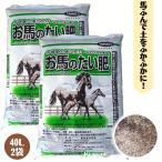 バラの冬の寒肥におすすめ!お馬の堆肥 サラブレッド混 40リットル 2袋セット 送料無料