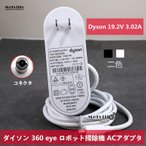 新品 Dyson ダイソン 360 Eye RB01 RB01NB ロボット掃除機 クリーナー対応19.2V 3.02A ACアダプター116801-08充電器★電源 白[並行輸入品]