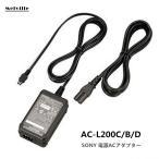 新品 SONY ソニー AC-L200C AC-L200B AC-L200D AC-L200 ビデオカメラ用純正電源ACアダプター・キット  バッテリー電源供給チャージャー(ACコード付き)