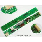 新品 東芝 Toshiba A109 AX/55C TX/67 TX/67D★D7314-B001-M1-1 2灯式LCD液晶インバーター