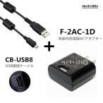 新品 OLYMPUS オリンパス F-2AC-1D 本体内充電用ACアダプター+USB接続ケーブルCB-USB8 バッテリーチャージャー充電器(12pin ACコード付き)