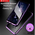 新品 Galaxy S8/S8 Plus Galaxy S8+ ケース アルミバンパー金属フレーム 高級感 耐衝撃吸収 全面保護 ネジ必要 5.8/6.2インチ 6色