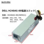 純正新品 Dell Optiplex 3010 7010 9010 390 790 990 SFF用 H240AS-00 240W RV1C4, J50TW, 2TXYM, 3WN11, 709MT デスクトップPC 電源ユニット
