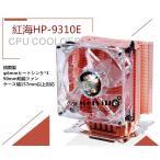 新品 紅海 10 HP-9310EパソコンCPU放熱器 3本ヒートシンク 放熱ファンINTEL/AMD 775/115X/1366 静音CPUクーラー冷却単ファン豪華版