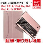 新品 iPad 2017/iPad Pro 9.7/iPad Air/Air2超薄・取り外し可 Bluetoothワイヤレスキーボードケース/スタンド+スリープ機能/分離式/薄型軽量アルミ合金