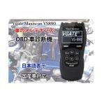 新品 Vgate Maxiscan VS890 日本語表示対応 OBD車診断機 OBD2スキャナー 故障診断機 CHI-VS890