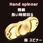 Hand spinner 金属ハンドスピナー ひし型 指スピナー Fidget spinner ストレス解消 脳トレー 大人も子供も適合 高速回転 禁煙クールおもちゃ