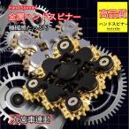 高品質 Hand Spinner 精銅+アルミ合金 金属ハンドスピナー 九歯車連動回転 10軸受け 指スピナー Fidget spinner 脳トレー 高速回転 クールおもちゃ2色