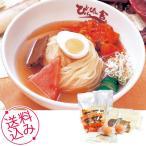 お中元 ギフト 麺類 ぴょんぴょん舎の盛岡冷麺 4食 内祝い お祝い 誕生祝 御礼 71205
