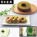京都 京寿楽庵 宇治抹茶バウム 奏 内祝い、お祝い、お歳暮、お中元、お誕生日