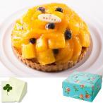 お歳暮 銀座千疋屋 ギフト ケーキ 銀座タルト(マンゴーオレンジ) 内祝 お祝い 出産 結婚 誕生日 快気 御礼 お菓子