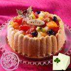 銀座千疋屋 銀座フルーツシャルロット クリスマスケーキ、お歳暮