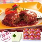 ホワイトデー 神戸洋食 デミグラスハンバーグ ギフト 内祝い お祝い 出産 結婚 お誕生日 快気 御礼