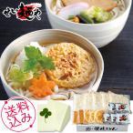 せい麺や 讃岐うどんきつね・天ぷら5食セット ギフト 内祝い お祝い 出産 結婚 お誕生日 快気 御礼