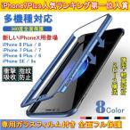 全面保護 360度フルカバー スマホケースiPhoneX ケース iPhone7 plus ケース iPhone7 iPhone8 plus ケース iPhone8 Galaxy S8 Plus Galaxy S7 edge 薄型 軽量