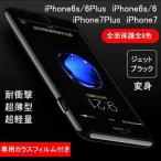 iPhone 6s Plus / 6 Plus 360度全面保護耐衝撃 ハードケース ジェットブラック 強化ガラス保護フィルム付き アイフォン6s プラス ケース超薄軽量型