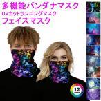 ランニングマスク 接触冷感 夏用 UV ネックガード バンダナマスク UVカット フェイスガード フェイスマスク アウトドア ラッシュガード 自転車 ギフト